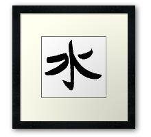 Water - Kanji Framed Print