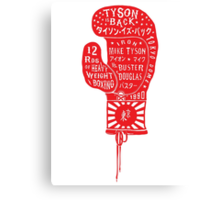 Boxing Glove Typography - Tyson is Back! Canvas Print