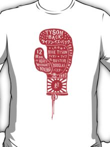 Boxing Glove Typography - Tyson is Back! T-Shirt