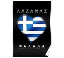 ΛΑΖΑΝΑΣ  EΛΛAΔA - Laganas Greece - Greek Flag - Heart Poster