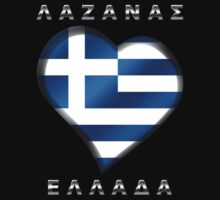 ΛΑΖΑΝΑΣ  EΛΛAΔA - Laganas Greece - Greek Flag - Heart by graphix
