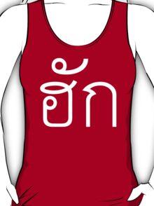 Love / HUK / Thai Isaan Language Script T-Shirt