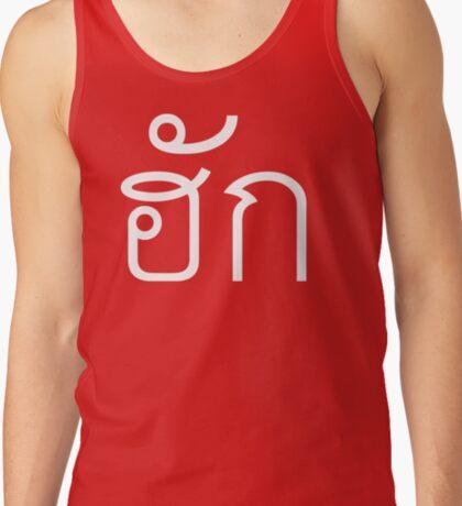 Love / HUK / Thai Isaan Language Script Tank Top