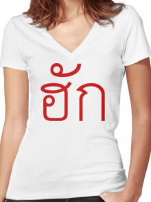 Love / HUK / Thai Isaan Language Script Women's Fitted V-Neck T-Shirt