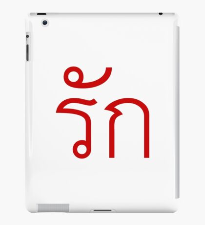 Love / RAK / Thai Language Script iPad Case/Skin