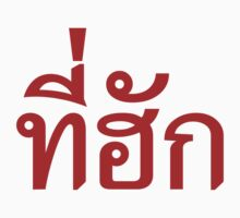 Tee-huk ~ Beloved in Thai Isan Language by iloveisaan