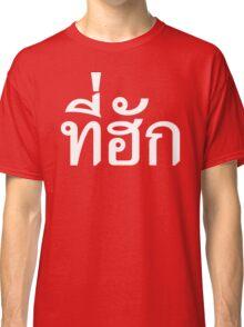 Tee-huk ~ Beloved in Thai Isan Language Classic T-Shirt
