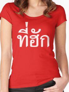 Tee-huk ~ Beloved in Thai Isan Language Women's Fitted Scoop T-Shirt