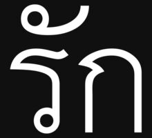 Love / RAK / Thai Language Script  by iloveisaan