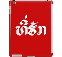 Tee-huk ~ Beloved in Laotian Lao Script iPad Case/Skin
