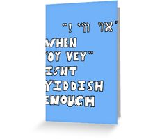 """When """"Oy vey"""" isn't Yiddish enough (version 2) Greeting Card"""