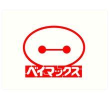 Big Hero Kanji Art Print