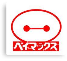 Big Hero Kanji Canvas Print