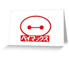 Big Hero Kanji Greeting Card