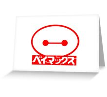 Big Hero Kanji Greeting Card