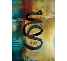 Calligraphy - Mohammed PBUH Photographic Print