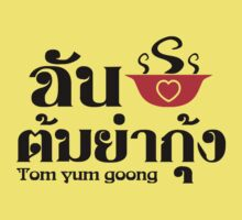 I Love (Heart) Tom Yum Goong ~ Thai Food Kids Tee