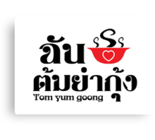 I Love (Heart) Tom Yum Goong ~ Thai Food Canvas Print