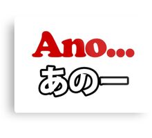 Ano... (Japanese for Umm...I Was Thinking) Metal Print