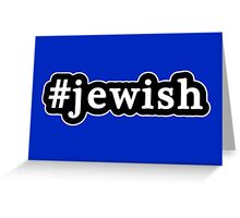 Jewish - Hashtag - Black & White Greeting Card