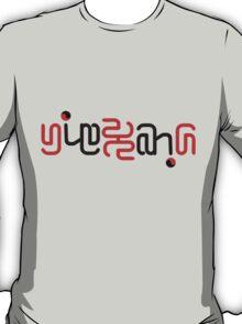 Yin Yang (Ambigram) T-Shirt