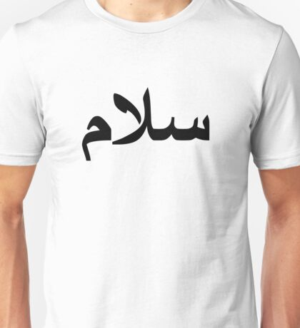 Salam Unisex T-Shirt