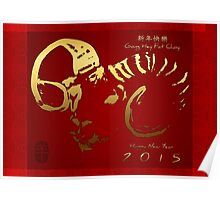 Golden Ram - Chinese New Year 2015  Poster