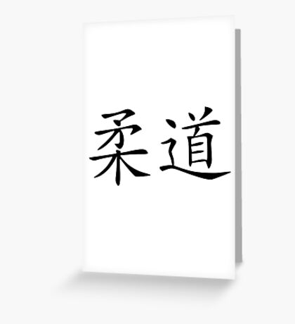 Judo chinese Greeting Card