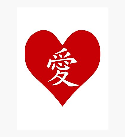 Red heart chinese love Photographic Print