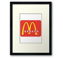 [Ateji] McDonald's Framed Print