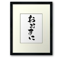 [Osaka Dialect] Thank you Framed Print