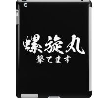 [Voice of Otaku] I can shoot Rasengan White Edition iPad Case/Skin