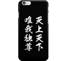 I am the most respectable person in the world White Edition iPhone Case/Skin