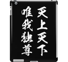 I am the most respectable person in the world White Edition iPad Case/Skin