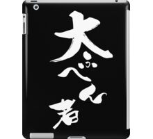 Dai fuhen mono White Edition iPad Case/Skin