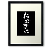 [Osaka Dialect] Thank you White Edition Framed Print