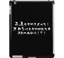[Osaka Dialect] Even dad has never slapped me! White Edition iPad Case/Skin