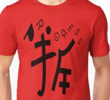 Progress - (Chinese Character: Demolition) Unisex T-Shirt