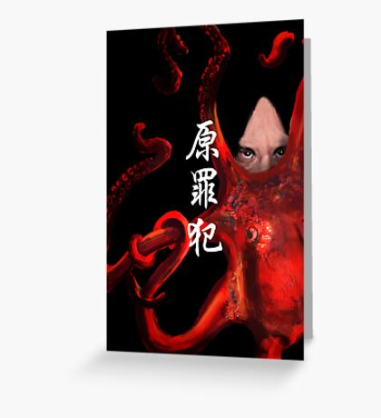 Asian Movie - crime Greeting Card