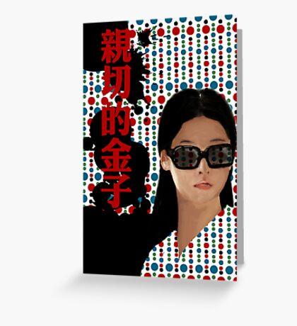 Asian movie - Mary Greeting Card