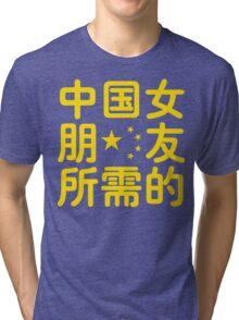 Looking for a Chinese Girlfriend ~ Hanzi Chinese Language Tri-blend T-Shirt