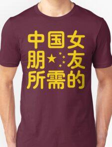 Looking for a Chinese Girlfriend ~ Hanzi Chinese Language Unisex T-Shirt