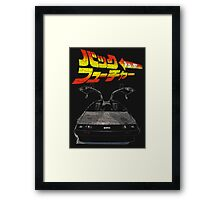 Japanese Delorean T-shirt Framed Print