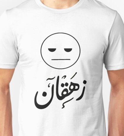I'm bored in Arabic writing Unisex T-Shirt