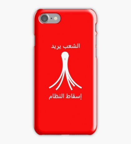 Bahraini Uprising Pearl Roundabout and Slogan iPhone Case/Skin