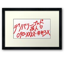 Call Delivery God Yato Framed Print