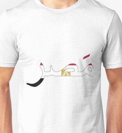 Egypt - مَصر Unisex T-Shirt