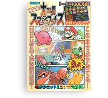 Super Smash Bros 64 Japan Cover Canvas Print
