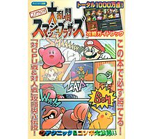 Super Smash Bros 64 Japan Cover Photographic Print