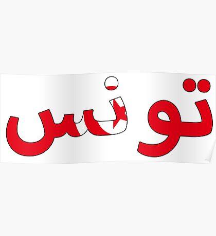 Tunisia - تونس Poster
